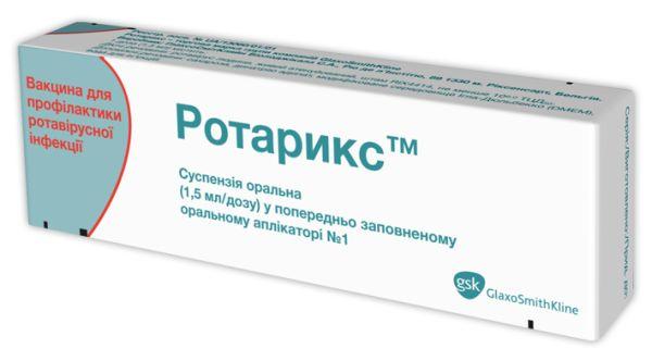 РОТАРИКСВакцина для профилактики ротавирусной инфекции инструкция по применению