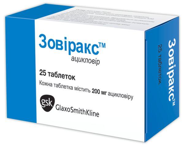 Зовиракс таблетки инструкция по применению