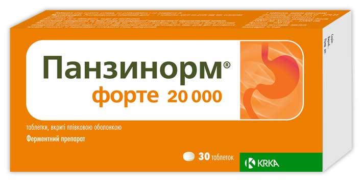 ПАНЗИНОРМ ФОРТЕ 20000