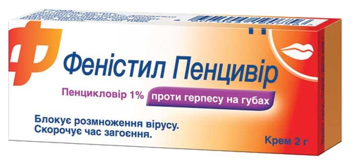 ФЕНИСТИЛ ПЕНЦИВИР инструкция по применению