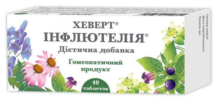 ХЕВЕРТ ИНФЛЮТЕЛИЯ инструкция по применению
