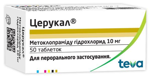 Церукал таблетки инструкция по применению