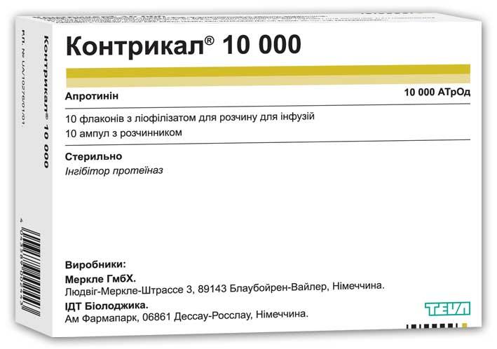 КОНТРИКАЛ 10 000 инструкция по применению