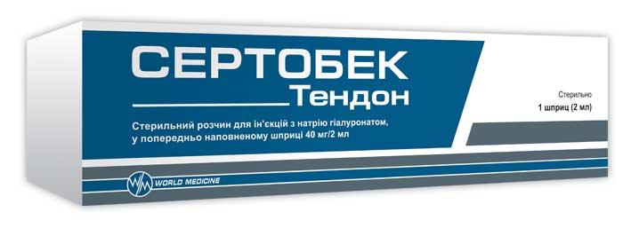 СЕРТОБЕК ТЕНДОН инструкция по применению