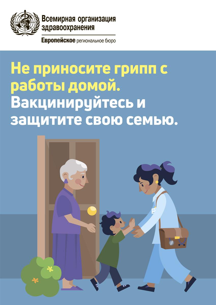 Европейский обзор доказательств и кампания по вакцинации против гриппа